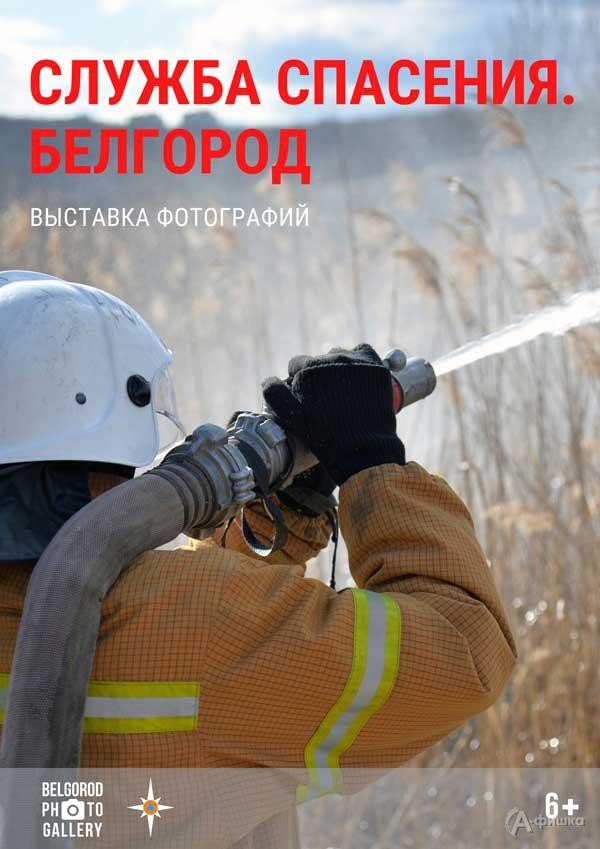 Выставка «Служба спасения. Белгород»: Афиша выставок в Белгороде