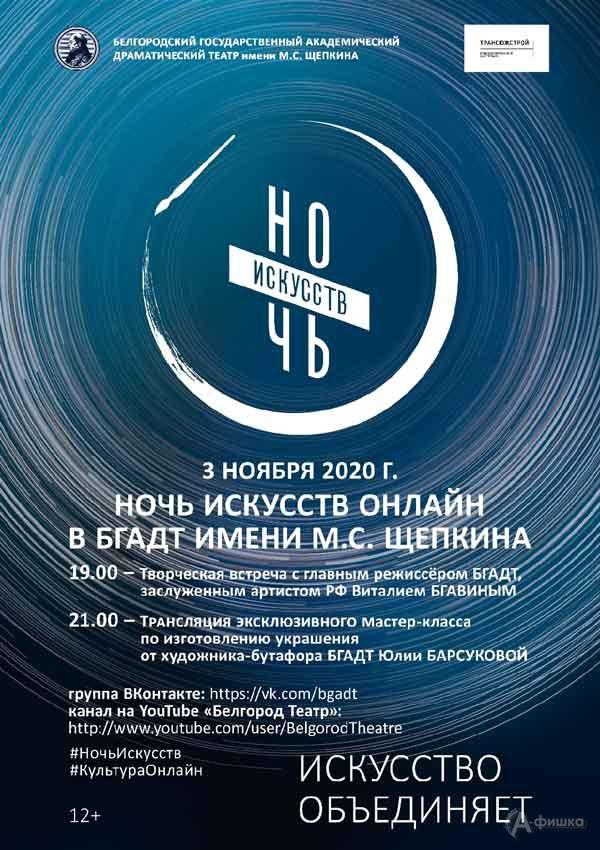 Акция «Ночь искусств 2020» в БГАДТ им. Щепкина: Не пропусти в Белгороде