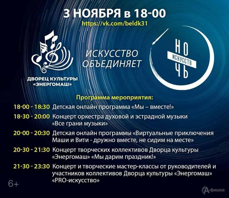 Акция «Ночь искусств 2020» в ДК «Энергомаш»: Не пропусти в Белгороде