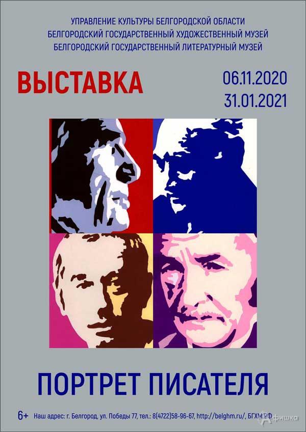Выставка «Портрет писателя»: Афиша выставок в Белгороде