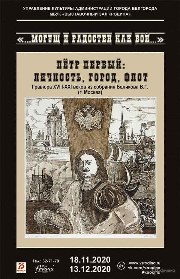 Выставка «…Могущ ирадостен как бой…»: Афиша выставок вБелгороде