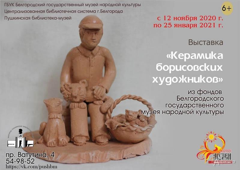 Выставка «Керамика борисовских художников»: Афиша выставок в Белгороде