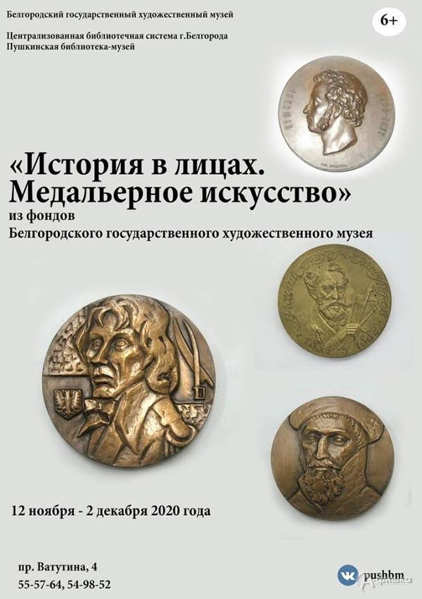 Выставка «История в лицах. Медальерное искусство»: Афиша выставок в Белгороде