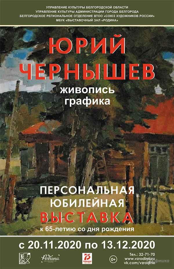 Юбилейная выставка Юрия Чернышева: Афиша выставок в Белгороде