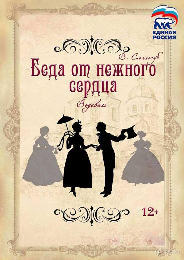 Водевиль «Беда от нежного сердца» Губкинского театра для детей и молодёжи: Афиша театров в Белгороде