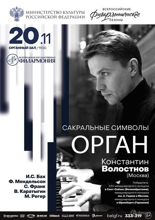 Концерт Константина Волостнова «Орган. Сакральные символы»: Афиша филармонии вБелгороде