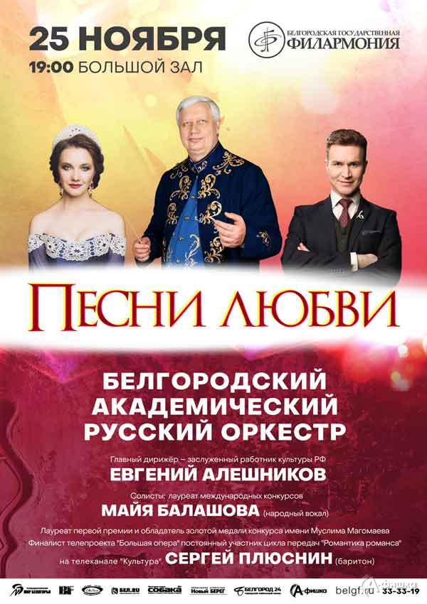Концерт «Песни любви»: Афиша филармонии вБелгороде
