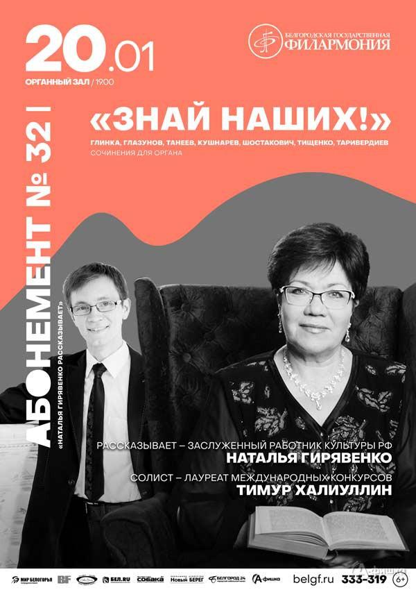 Концерт «Знай наших!»: Афиша Белгородской филармонии