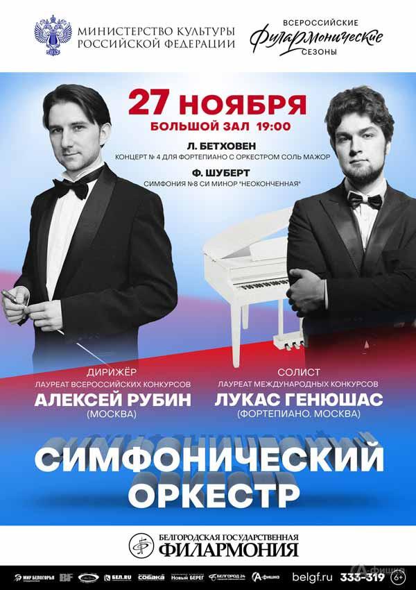 Концерт врамках «Всероссийских филармонических сезонов»: Афиша филармонии вБелгороде