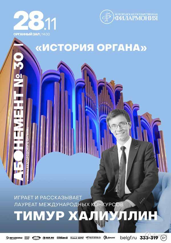 Концерт «История органа»: Афиша филармонии в Белгороде