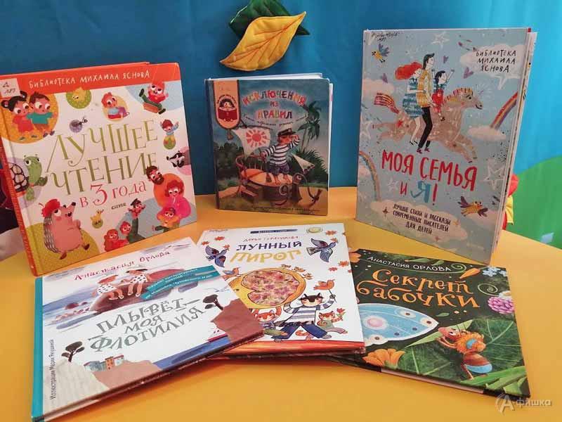 Громкие чтения «Источник вдохновения — в стихах»: Детская афиша Белгорода