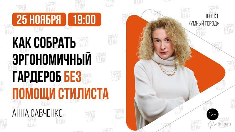 Лекция «Как собрать эргономичный гардероб без помощи стилиста»: Непропусти вБелгороде