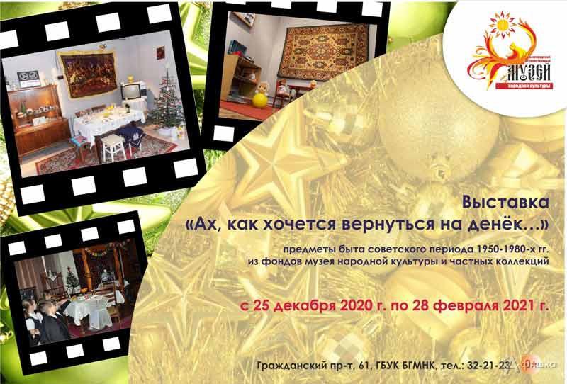 Выставка «Ах, как хочется вернуться на денёк…»: Афиша выставок в Белгороде