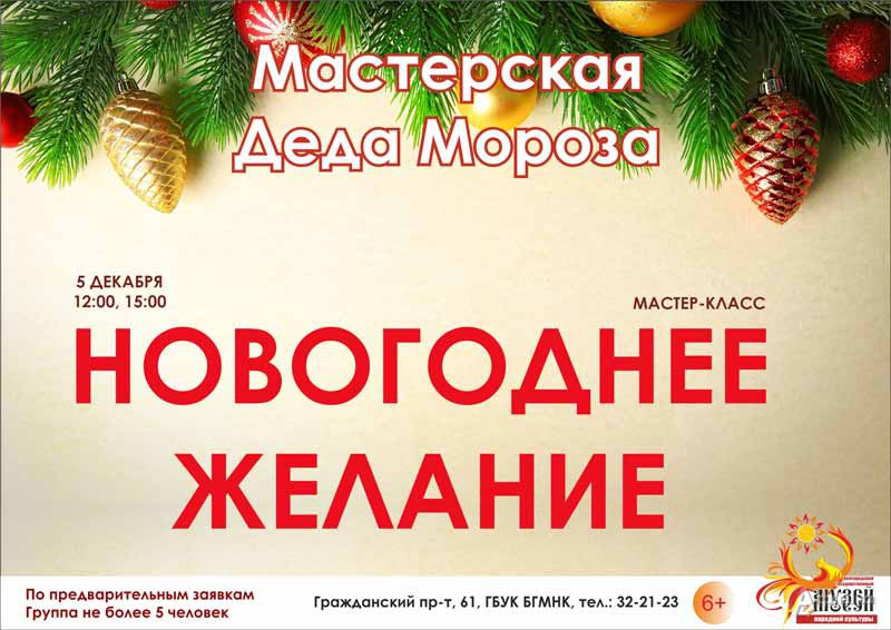 Мастер-класс «Новогоднее желание»: Не пропусти в Белгороде