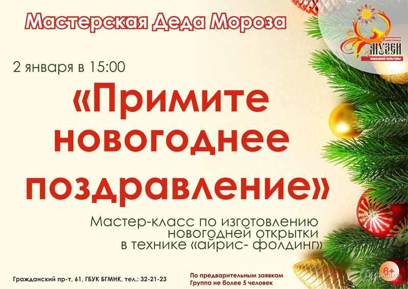 Мастер-класс «Примите новогоднее поздравление»: Не пропусти в Белгороде