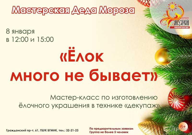 Мастер-класс «Ёлок много не бывает»: Не пропусти в Белгороде