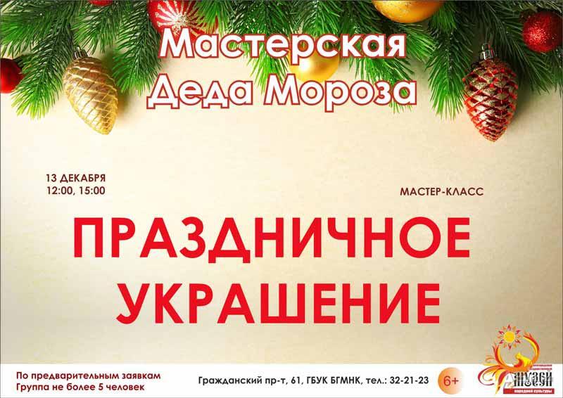 Мастер-класс «Праздничное украшение»: Не пропусти в Белгороде