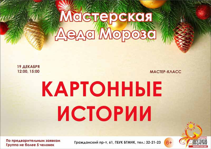 Мастер-класс «Картонные истории»: Не пропусти в Белгороде