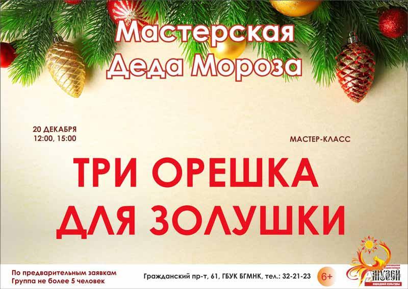 Мастер-класс «Три орешка для Золушки»: Не пропусти в Белгороде
