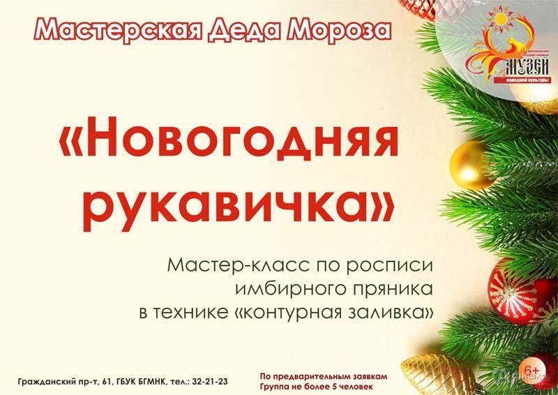 Мастер-класс «Новогодняя рукавичка»: Не пропусти в Белгороде