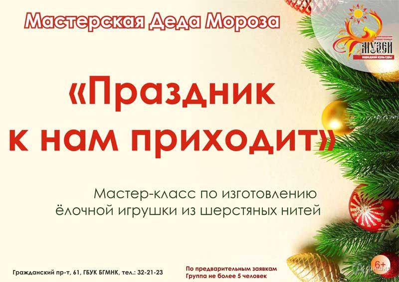 Мастер-класс «Праздник к нам приходит»: Не пропусти в Белгороде