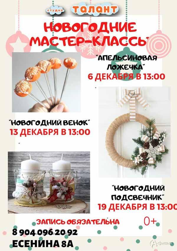 Новогодние мастер-классы в студии «Талант»: Детская афиша Белгорода