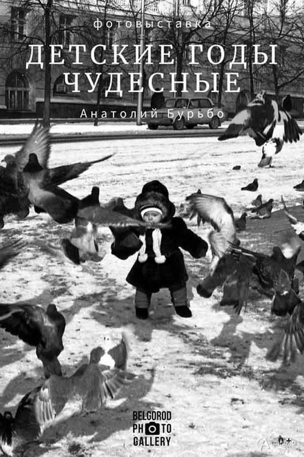 Фотовыставка Анатолия Бурьбо «Детские годы чудесные»: афиша выставок в Белгороде