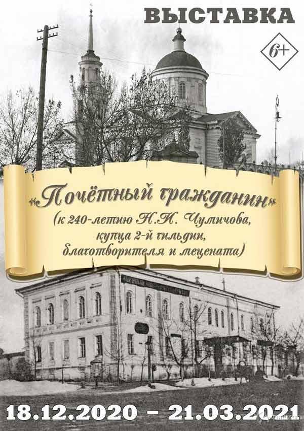 Выставка «Почётный гражданин»: Афиша выставок в Белгороде
