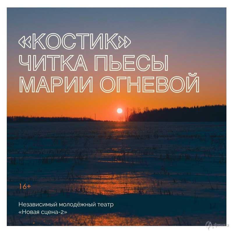 Читка пьесы «Костик»: Афиша театров вБелгороде