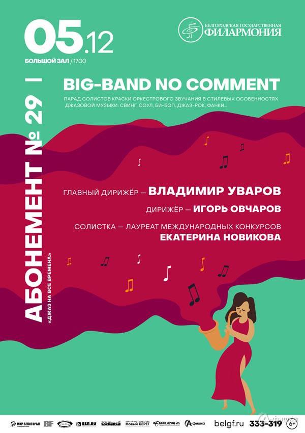 Концерт «Вечер джаз-оркестра»: Афиша филармонии в Белгороде