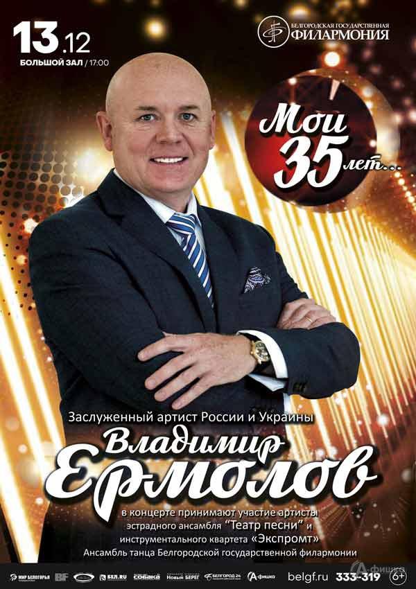 Концерт Владимира Ермолова «Мои 35лет…»: Афиша филармонии вБелгороде