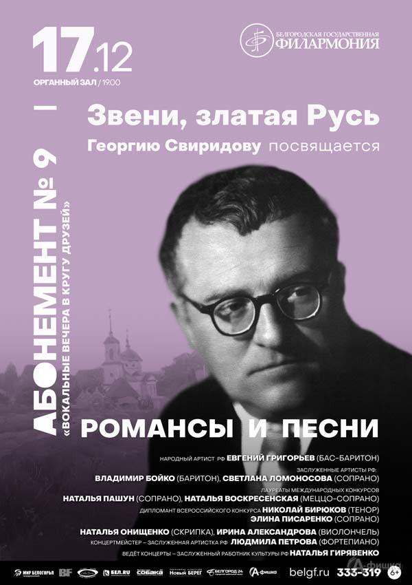 Концерт-посвящение Георгию Свиридову «Звени, златая Русь»: Афиша филармонии в Белгороде