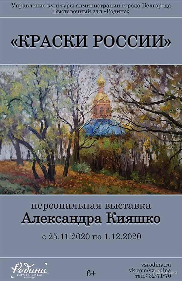 Выставка Александра Кияшко «Краски России»: Афиша выставок в Белгороде