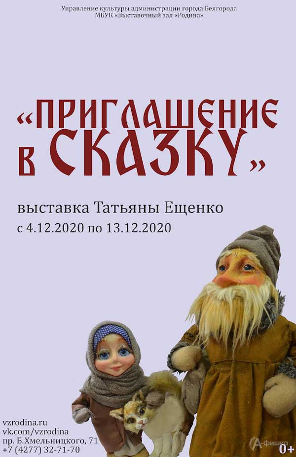 Юбилейная выставка Татьяны Ещенко «Приглашение в сказку»: Афиша выставок в Белгороде