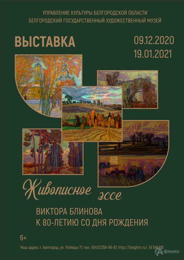 Ретроспективная выставка Виктора Блинова «Живописные эссе»: афиша выставок в Белгороде