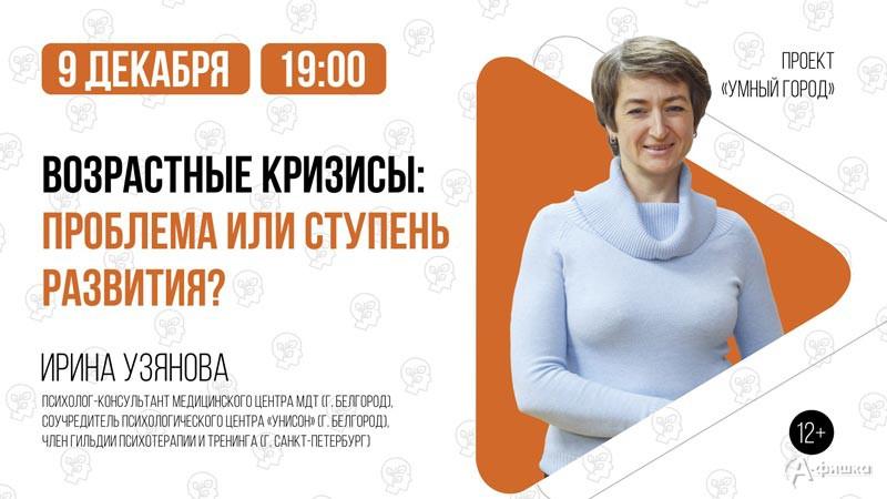 Лекция «Возрастные кризисы: проблема или ступень развития?»: Непропусти вБелгороде