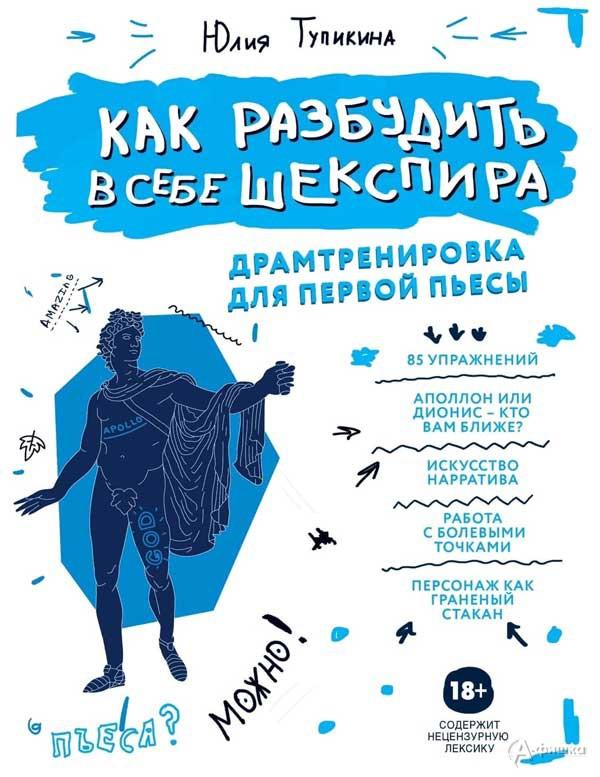 «Как разбудить в себе Шекспира?»: Не пропусти в Белгороде
