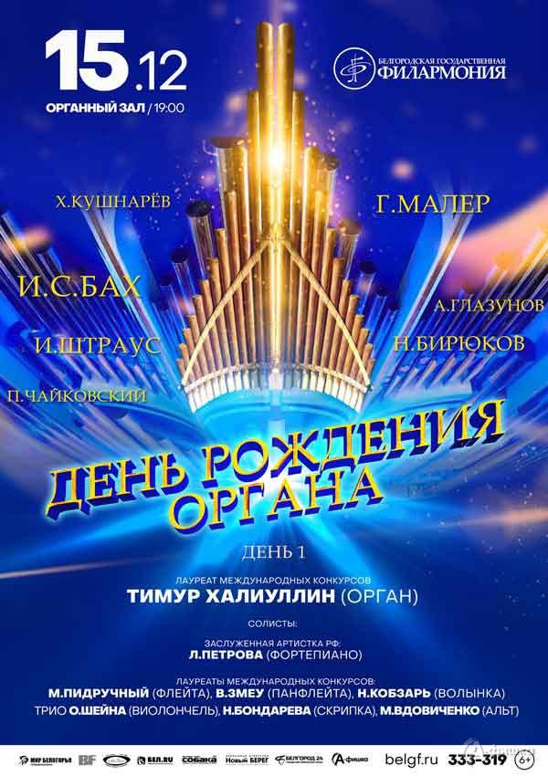 День рождения органа. Концерт первый: Афиша филармонии в Белгороде