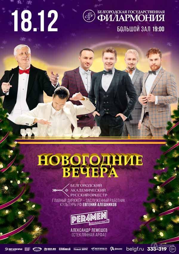 Концертная программа «Новогодние вечера»: Афиша филармонии вБелгороде