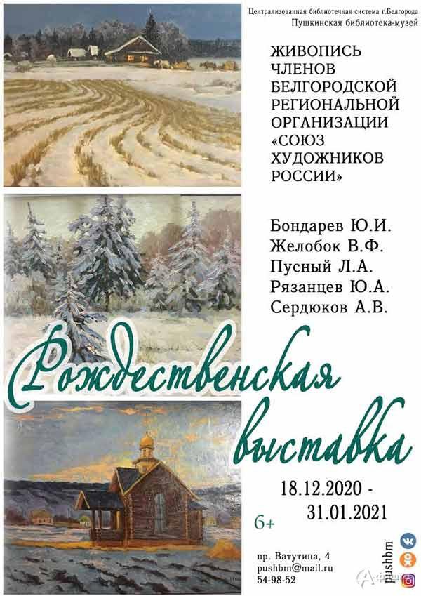 Рождественская выставка в Пушкинской библиотеке-музее: Афиша выставок в Белгороде