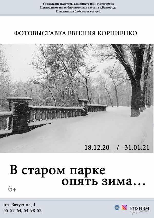 Фотовыставка «В старом парке опять зима…»: Афиша выставок в Белгороде