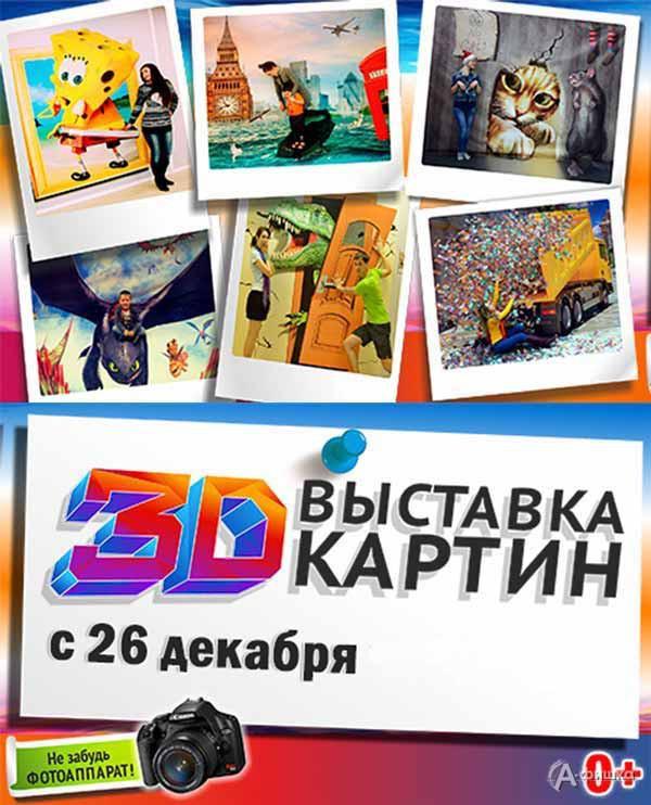«Выставка 3D картин. Новый сезон»: Афиша выставок в Белгороде