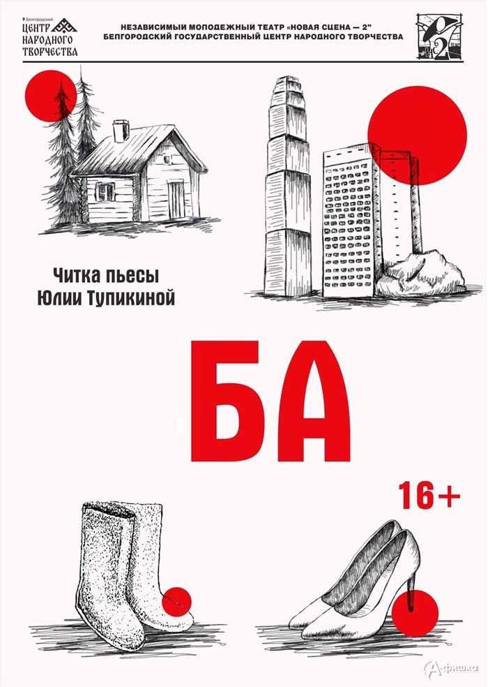 Читка пьесы «Ба» Юлии Тупикиной: Афиша театров Белгорода