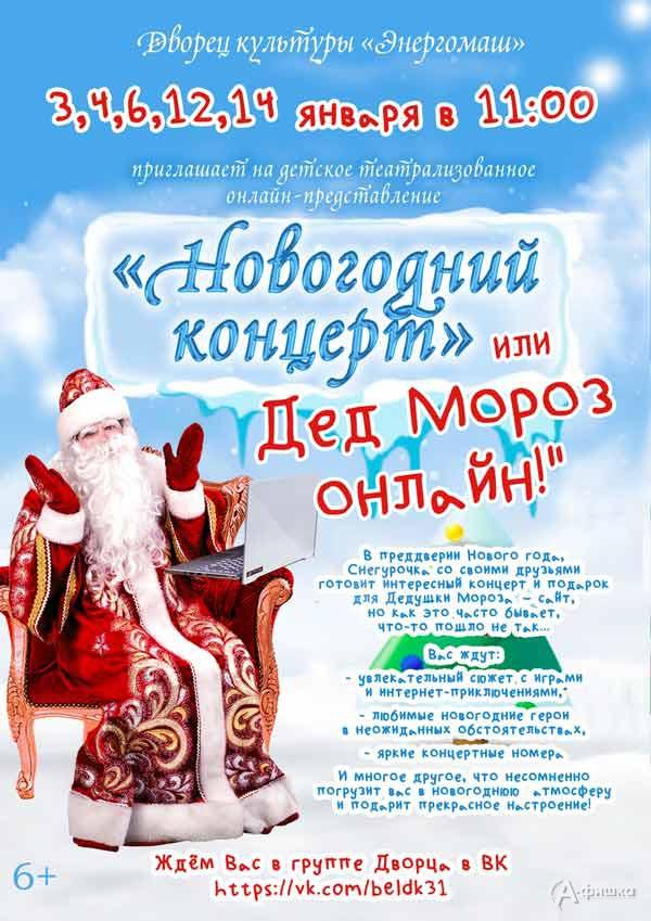 Онлайн-представление «Новогодний концерт, или Дед Мороз онлайн!»: Детская афиша Белгорода