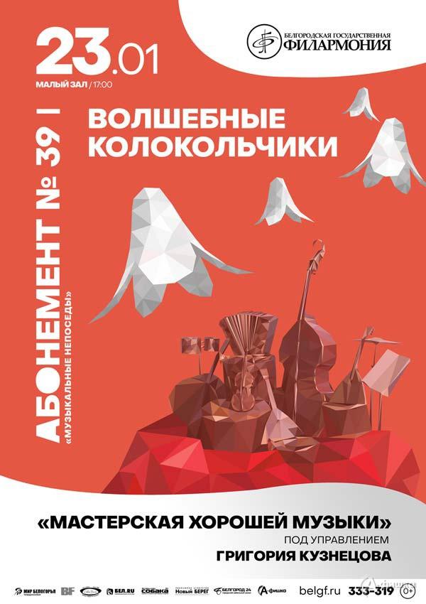 Концертная программа «Волшебные колокольчики»: Афиша филармонии в Белгороде