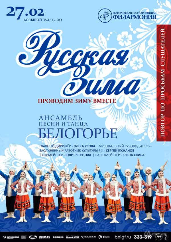 Концерт «Русская зима» Ансамбля «Белогорье»: Афиша филармонии в Белгороде