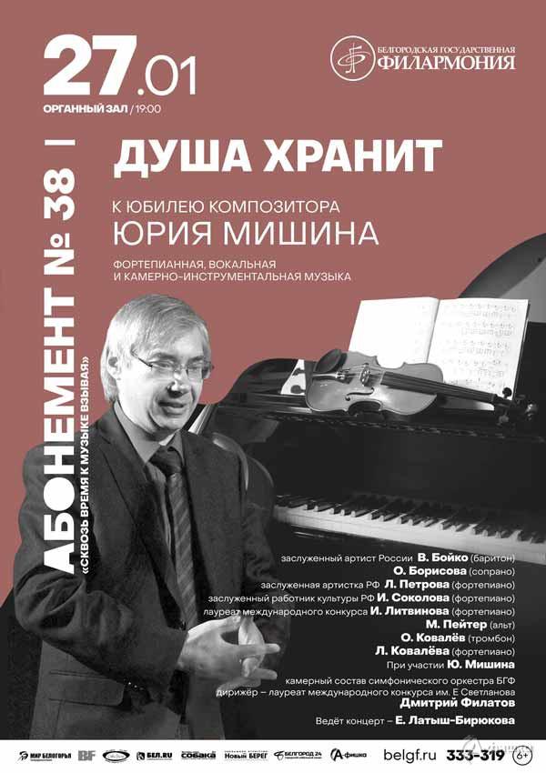 Концерт «Душа хранит»: афиша филармонии в Белгороде