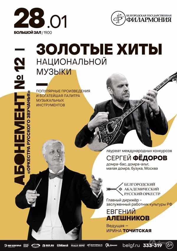 Программа «Золотые хиты национальной музыки»: Афиша филармонии в Белгороде