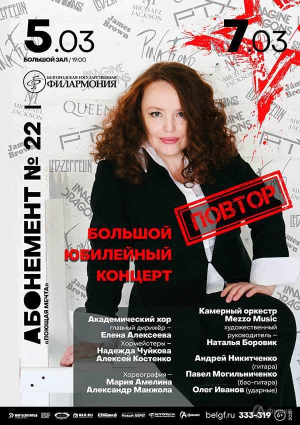 Большой юбилейный концерт академического хора: Афиша филармонии в Белгороде