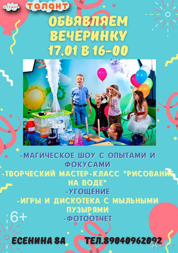 Праздник «Объявляем вечеринку!»: Детская афиша Белгорода